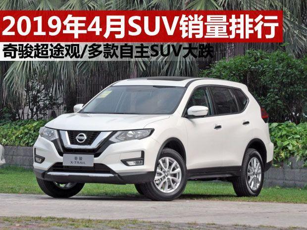 4月SUV销量排行榜公布,奇骏越来越好卖,销量超途观,CR-V增843%