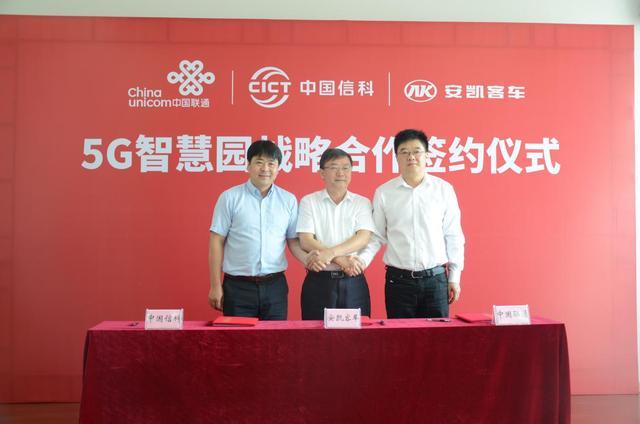 5G+自动驾驶 安凯客车联手中国信科、中国联通共建客车行业首个5G智慧园