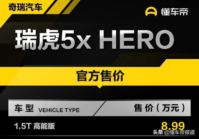 售价8.99万元 瑞虎5x HERO 1.5T高性能版正式上市