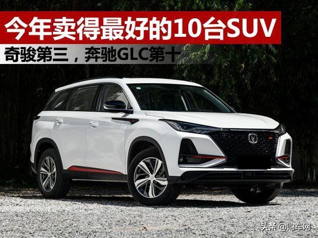截止9月,今年卖得最火的10台SUV出炉,奇骏第三名,博越第七名