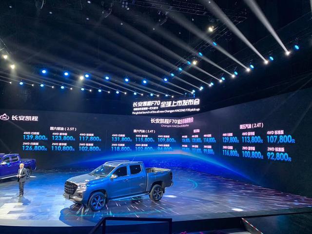 长安凯程F70售价9.28万起 配全液晶仪表/提供两种动力