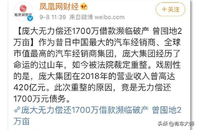 中国最大汽车经销商倒了,曾年入420亿,现重整无力偿还1700万
