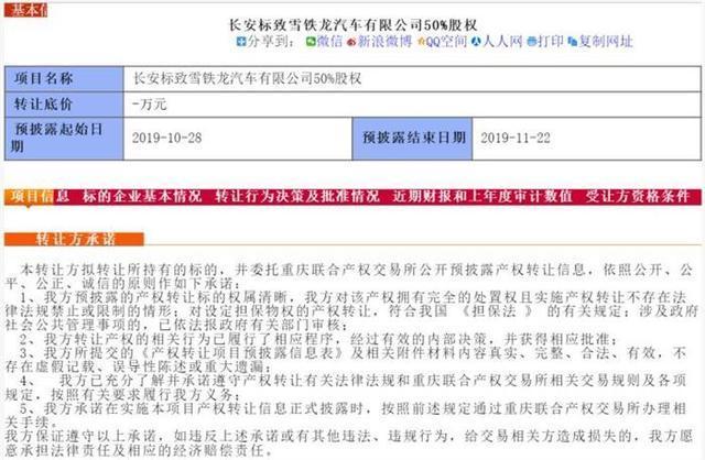 彻底绝望:长安出售长安DS50%股份!网友:福特、马自达瑟瑟发抖
