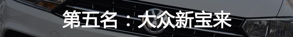 10月轿车销量排行榜新鲜出炉 这6台高销量轿车买了不亏