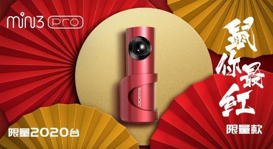 """盯盯拍mini3 Pro """"鼠""""你最红限量版行车记录仪,就是要你红!"""