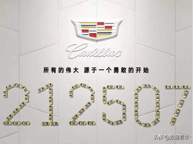 凯迪拉克2019年销量超21万 XT4大增209.9%