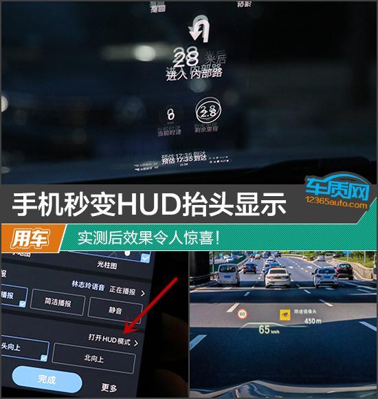 手机秒变HUD抬头显示 实测后效果令人惊喜