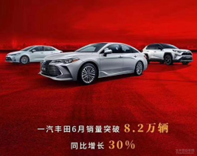 一汽丰田6月销量增长30% 全球唯独中国增长