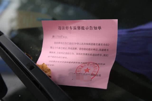 汽车被贴罚单先别慌,如果是以下3种罚单,撕掉扔了都没事