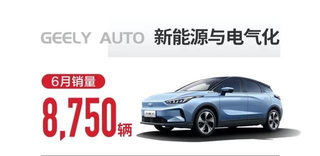 6月新能源汽车销量盘点:吉利新能源同比大增 比亚迪几乎腰斩