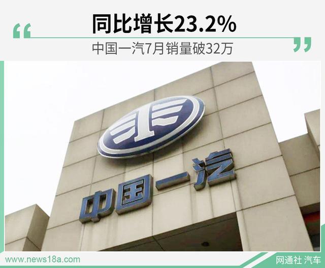 中国一汽7月销量突破32万辆 红旗品牌增量明显