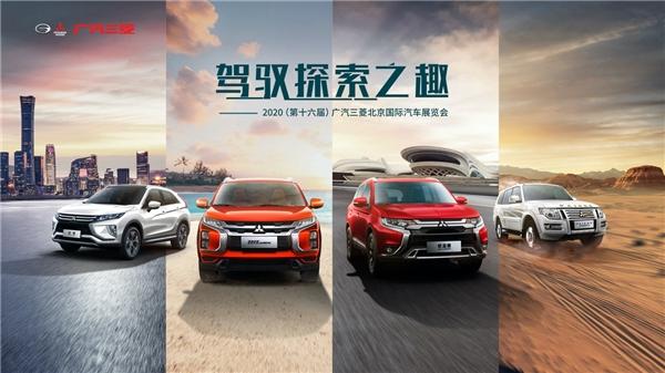 相约2020北京国际车展,广汽三菱与你探索驾驭之趣
