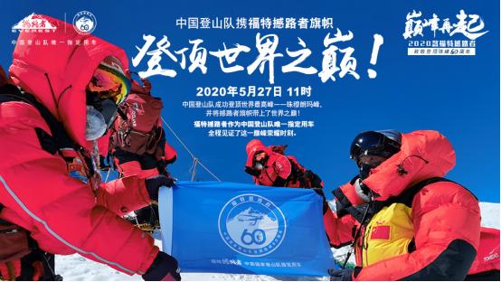 8848.86米!铭记1960珠峰攀登精神,福特撼路者推出60周年纪念车徽