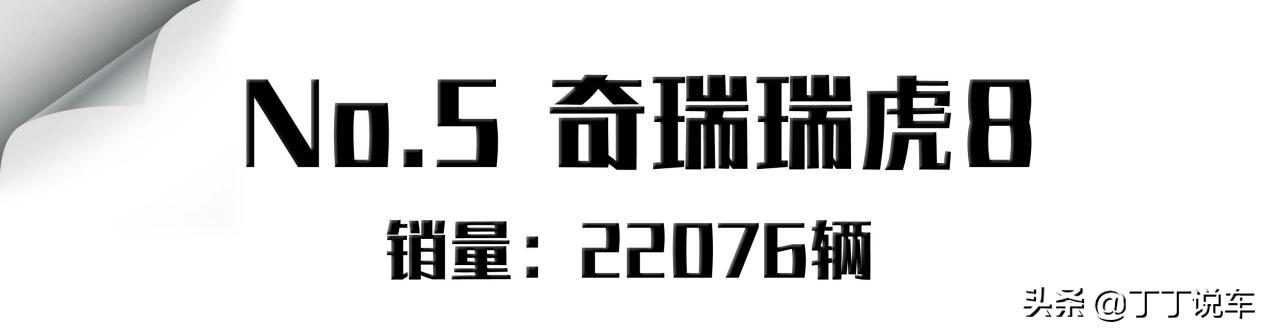 12月自主SUV销量!博越杀入前三!比亚迪宋比瑞虎8卖得多