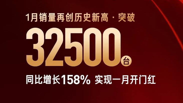 红旗1月销量公布 达32500辆 大涨158%