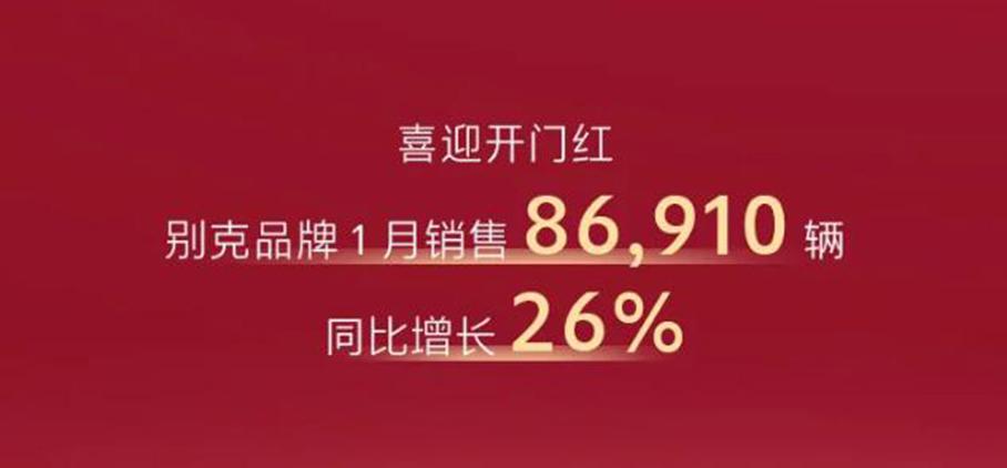 GL8家族卖的好!别克品牌1月销量同比增长26%