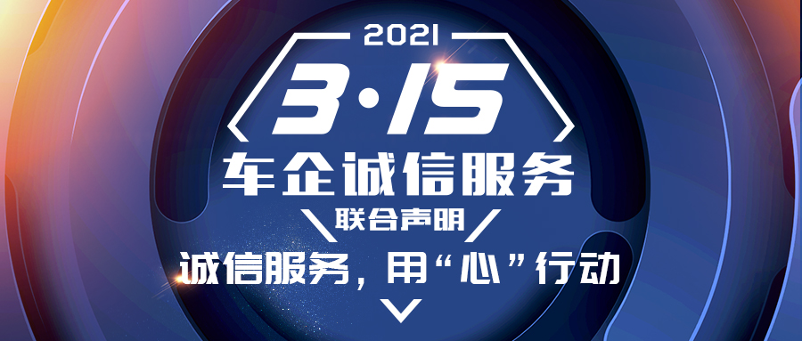 """秉初心 做实事 创新局 2021""""3·15""""车企诚信服务联合声明发…"""