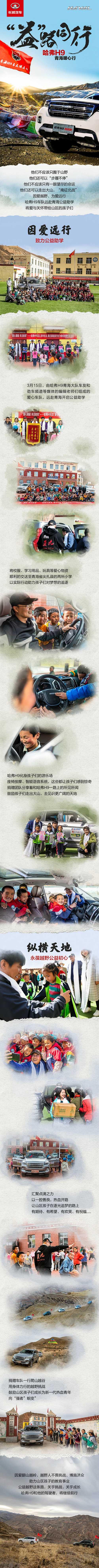 #逐9论英雄 #哈弗H9车队远赴青海公益助学