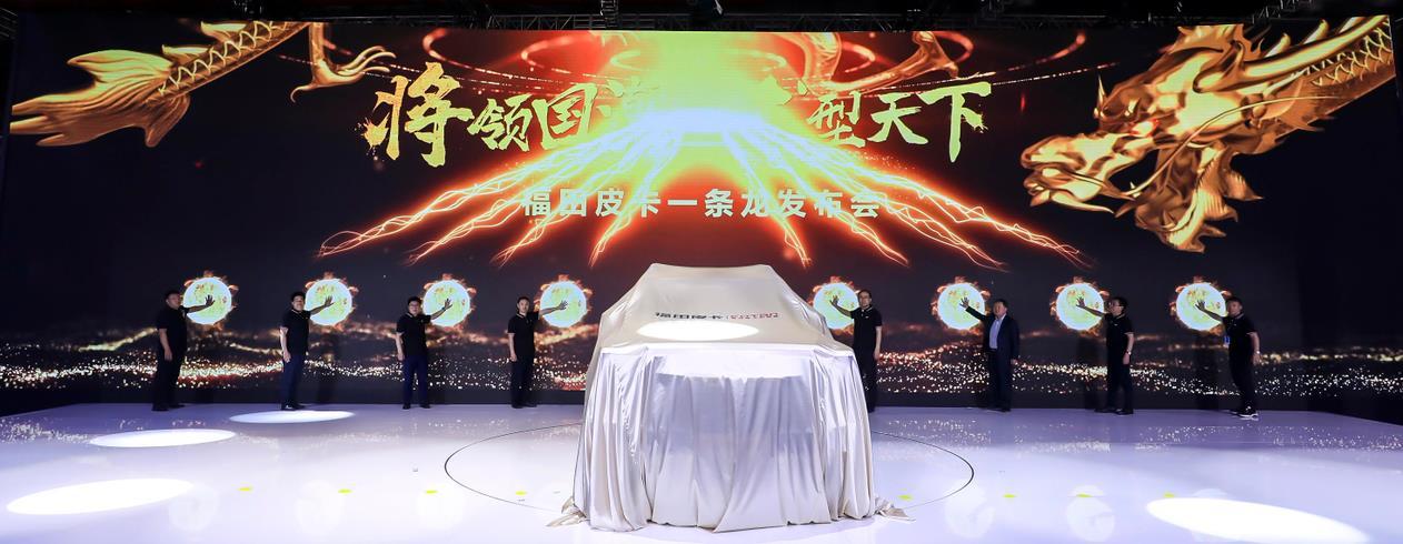 福田皮卡上海车展一条龙战略发布,2030年年销量规划30万+