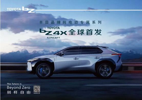 丰田又放大招!发布TOYOTA bZ纯电动专属系列意味着什么?